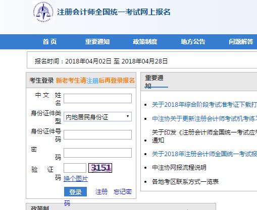 广东注册会计师准考证打印入口
