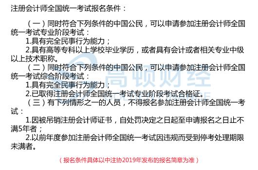 上海注册会计师报名条件