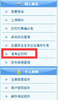 四川注册会计师准考证打印入口