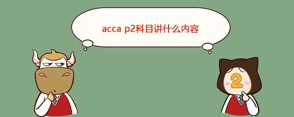 acca p2科目讲什么内容