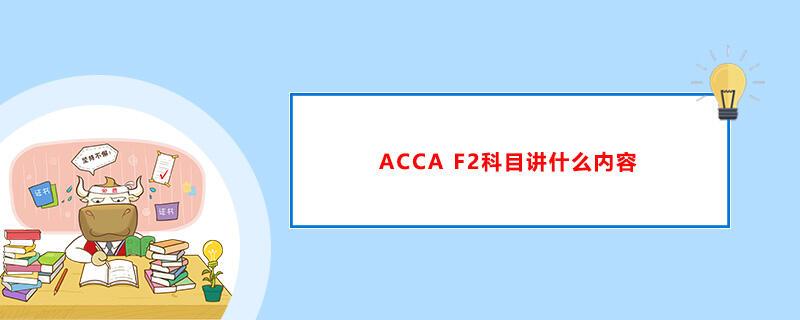 ACCA F2科目讲什么内容