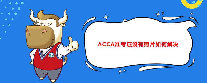 ACCA准考证没有照片如何解决