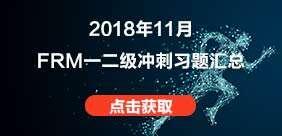 2018年FRM习题冲刺资料