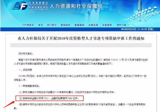 FRM天津政策