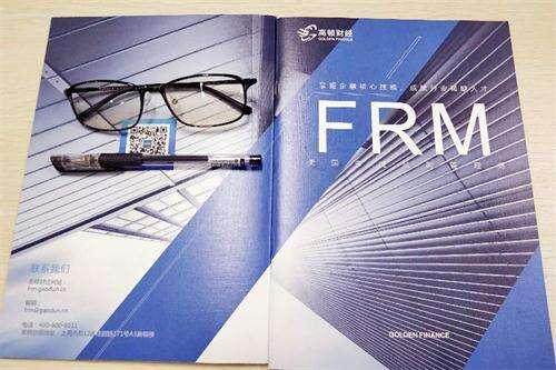 金融工程,FRM证书