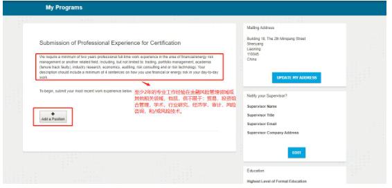 FRM证书申请图3