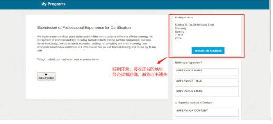 FRM证书申请5