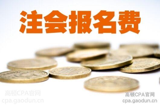 【高顿CPA】cpa考试报名费用,原来并不贵!