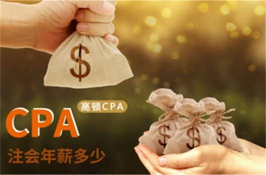cpa考出来好找工作吗?工作不难找!