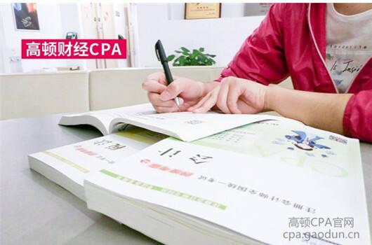 cpa考哪些科目?注会要考这些!