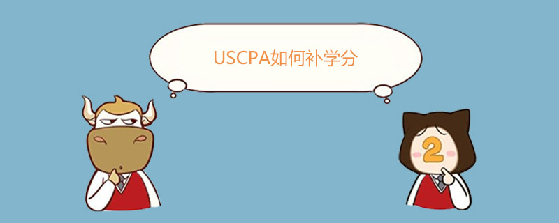 USCPA如何补学分