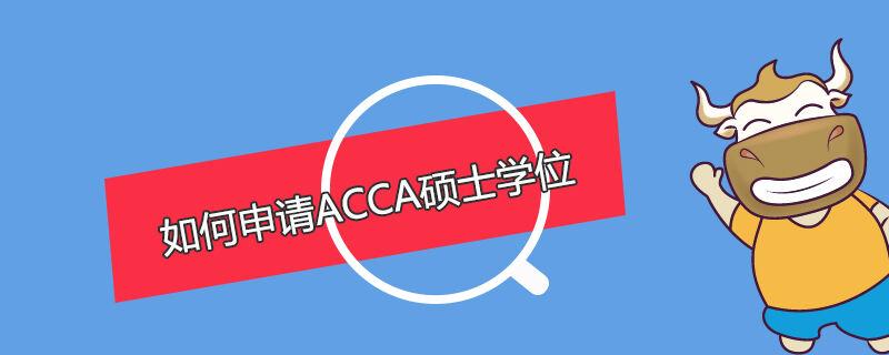 如何申请ACCA硕士学位