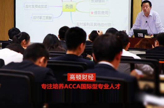 ACCA免试:国内ACCA免试政策及ACCA免试优缺点分析