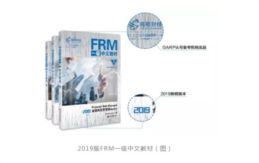FRM一级书