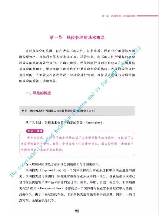 FRM一级中文教材