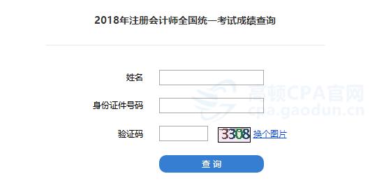2018年cpa成绩查询