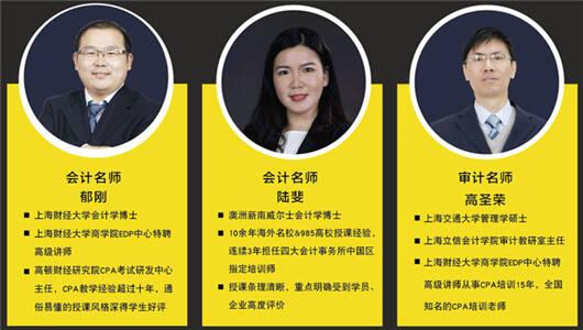 深圳注册会计师培训网校哪个好
