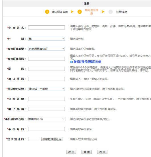 注册会计师报名官网