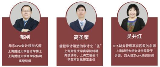 广州注册会计师培训网校哪个好