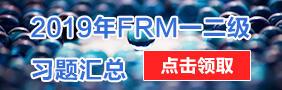 FRM评测题