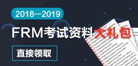 2019年FRM习题冲刺资料