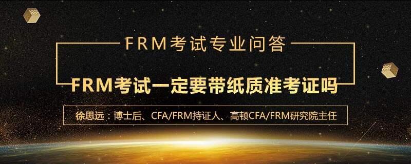 FRM考试一定要带纸质准考证吗
