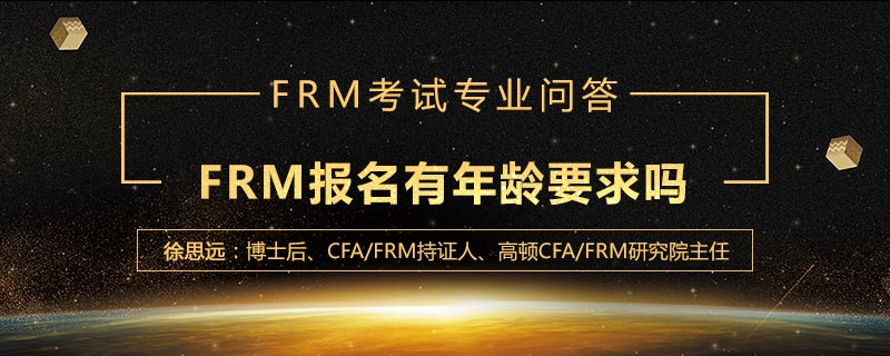 FRM报名有年龄要求吗
