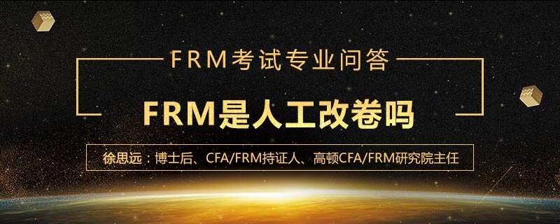 FRM是人工改卷吗