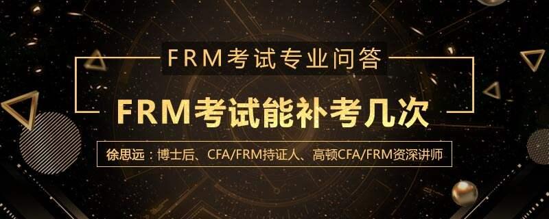 FRM考试能补考几次