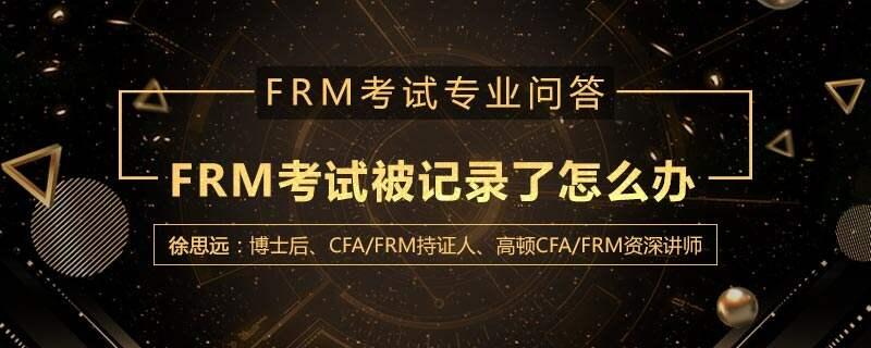 FRM考试被记录了怎么办