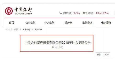 中国银行招聘