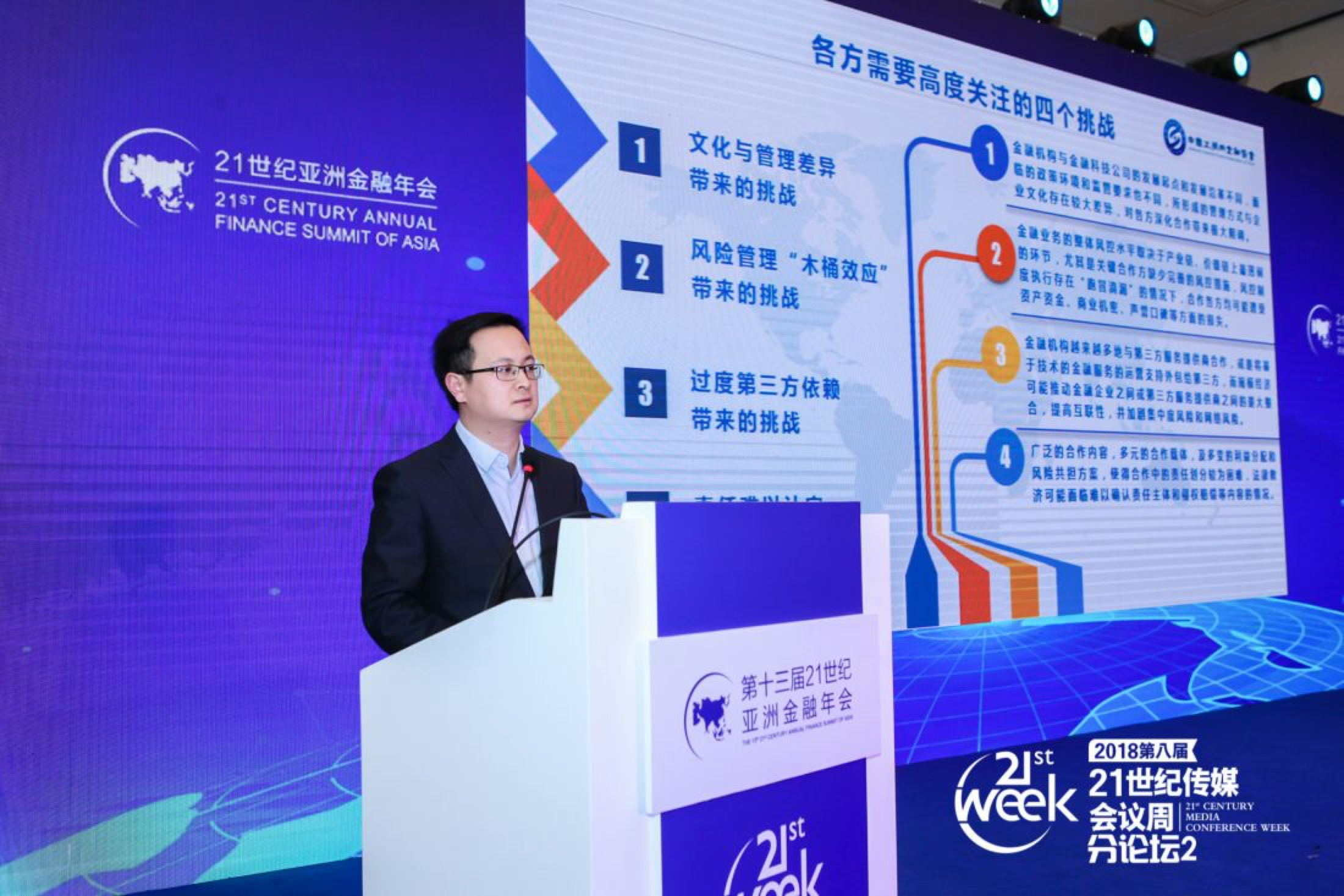 中国互联网金融协会肖翔:金融科技开放合作需关注风险管理