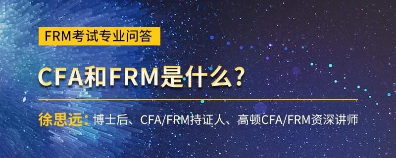 CFA和FRM是什么