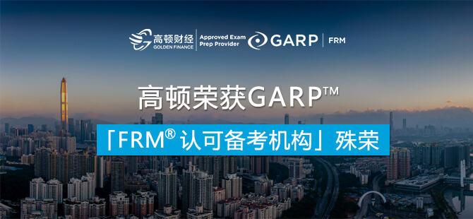 高頓財經榮獲GARP協會「FRM認可備考機構」殊榮
