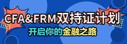 CFA&FRM双证网课