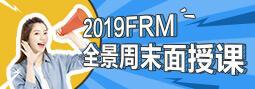 2019年FRM实体面授课