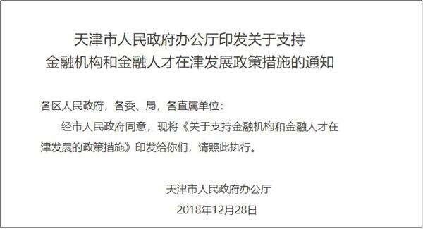 天津FRM福利政策介绍