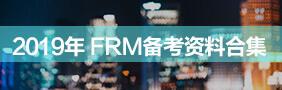 高顿FRM资料