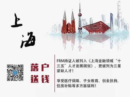 上海FRM政策