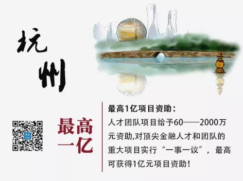 杭州FRM政策
