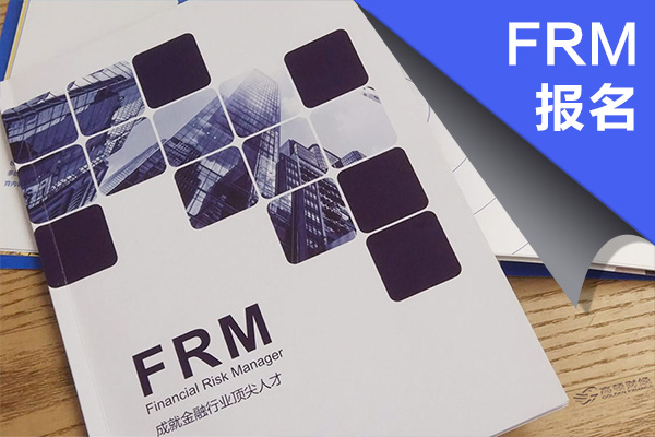 FRM考试报名