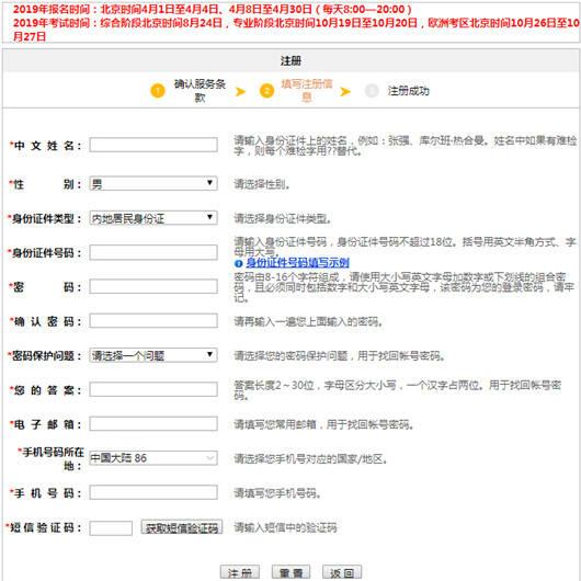 填写报名信息