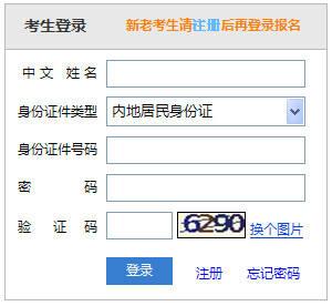 注册会计师全国统一考试网上报名