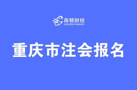 重庆市2019年注册会计师全国统一考试报名简章