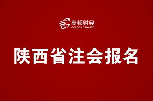 陕西省2019年注册会计师全国统一考试报名简章