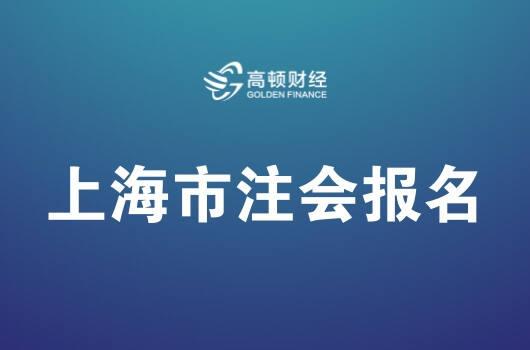 上海2019年注册会计师全国统一考试报名简章