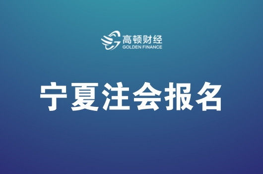 宁夏考区2019年注册会计师全国统一考试报名简章