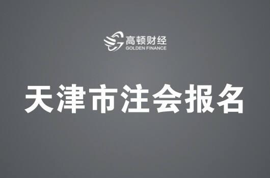 天津地区2019年度注册会计师全国统一考试报名简章