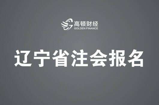 2019年注册会计师全国统一考试辽宁考区报名简章