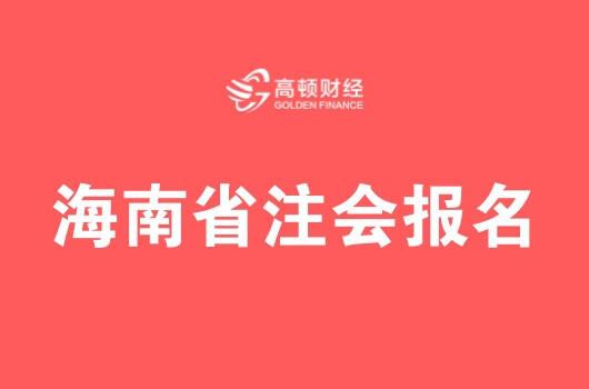 海南省2019年度注册会计师全国统一考试报名简章